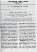 Особенности индикаторных минералов кимберлитов из поздневизейского коллектора бассейна р. Падун Зимнебережного района