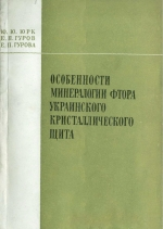 Особенности минералогии фтора Украинского кристаллического щита