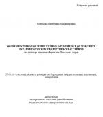Особенности накопления рудных элементов в отложениях окраинноморских рифтогенных бассейнов (на примере впадины Дерюгина Охотского моря)