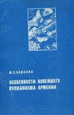 Особенности новейшего вулканизма Армении (по геофизическим данным)
