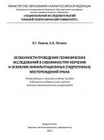 Особенности проведения геофизических исследований в скважинах при изучении и освоении инфильтрационных (гидрогенных) месторождений урана