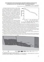 Особенности редкометальной минерализации в карбонатитах проявления Пограничного