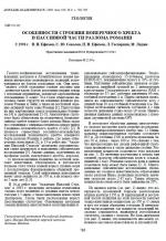 Особенности строения поперечного хребта в пассивной части разлома Романш