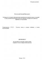 Особенности залегания и формирования верхнеюрских и нижнемеловых отложений в зонах развития аномальных разрезов на примере Тевлинско-Русскинского нефтяного месторождения