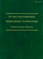 Особо охраняемые природные территории Саратовской области