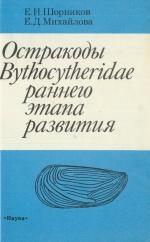 Остракоды Bythocytheridae раннего этапа развития. Сравнительная морфология, палеоэкология, пути эволюции
