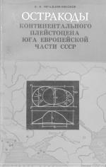 Остракоды континентального плейстоцена юга европейской части СССР