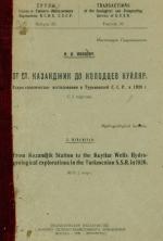 От станции Казанджик до колодцев Куйляр. Гидрогеологическое исследование в Туркменской С.С.Р. в 1926 г.