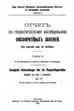 Отчет по геологическому исследованию фосфоритовых залежей. Том 4