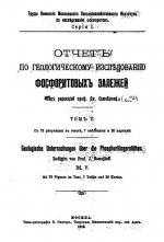 Отчет по геологическому исследованию фосфоритовых залежей. Том 5