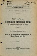 Отчет по исследованию фосфоритовых залежей в Пензенской губернии в 1910 году