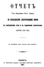 Отчет по исследованию месторождений нефти в Закубанском крае и на таманском полуострове летом 1866 года