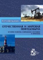 Отечественная и мировая нефтедобыча - история развития, современное состояние и прогнозы