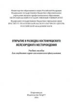 Открытие и разведка Костомукшского железорудного месторождения