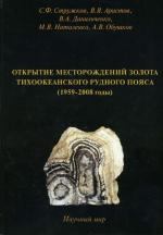 Открытие месторождений золота Тихоокеанского рудного пояса (1959-2008 годы)