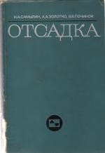 Шлюз Тимофеева Otsadka