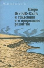 Озеро Иссык-Куль и тенденции его природного развития