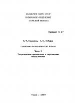 Озонолиз компонентов нефти. Часть 1. Теоретические предпосылки и перспективы использования