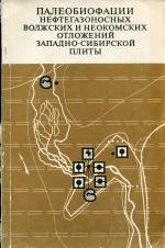Палеобиофации нефтегазоносных волжских и неокомских отложений Западно-Сибирской плиты