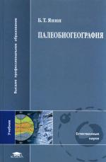 Палеобиогеография