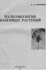 Палеоэкология наземных растений (основные принципы и методы)