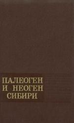Палеоген и неоген Сибири (палеонтология и стратиграфия)