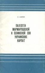 Палеоген Мармарошской и Пенинской зон Украинских Карпат