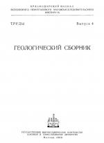 Палеоген Северо-Западного Кавказа