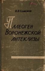 Палеоген Воронежской антеклизы