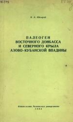 Палеоген Восточного Донбасса и Северного крыла Азово-Кубанской впадины