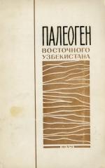Палеоген Восточного Узбекистана (вопросы стратиграфии и палеогеографии)