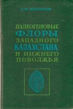 Палеогеновые флоры Западного Казахстана и Нижнего Поволжья