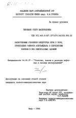 Палеогеновые отложения междуречья Куры и Иори, прилегающих районов Азербайджана и перспективы поисков в них нефтегазовых залефей