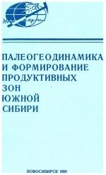 Палеогеодинамика и формирование продуктивных зон Южной Сибири. Сборник научных трудов