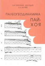Палеогеодинамика Пай-Хоя