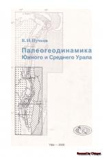 Палеогеодинамика Южного и Среднего Урала