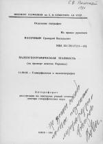 Палеогеографическая этапность (на примере неогена Украины)