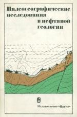 Палеогеографические исследования в нефтяной геологии