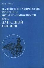 Палеогеографические критерии нефтегазоносности юры Западной Сибири
