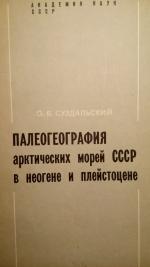 Палеогеография арктических морей СССР в неогене и плейстоцене
