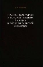 Палеогеография и история развития Якутии в позднем палеозое и мезозое