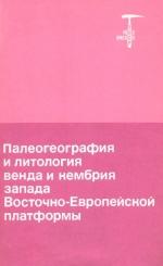 Палеогеография и литология венда и кембрия запада Восточно-Европейской платформы