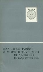 Палеогеография и морфоструктуры Кольского полуострова
