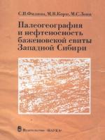 Палеогеография и нефтеносность Баженовской свиты Западной Сибири