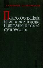 Палеогеография мела и палеогена Приташкентской депрессии