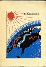 Палеогеография последнего оледенения и голоцена Алтая. Событийно-катастрофическая модель