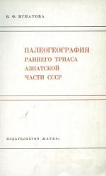 Палеогеография раннего триаса Азиатской части СССР