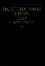 Палеогеография Севера СССР в юрском периоде