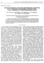 Палеогеография юга восточно-европейской платформы и ей складчатого обрамления в позденем мелу. Статья 1. Введение и стратиграфическая основа.