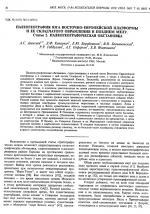 Палеогеография юга восточно-европейской платформы и её складчатого обрамления в позденем мелу. Статья 2. Палеогеографическая обстановка.